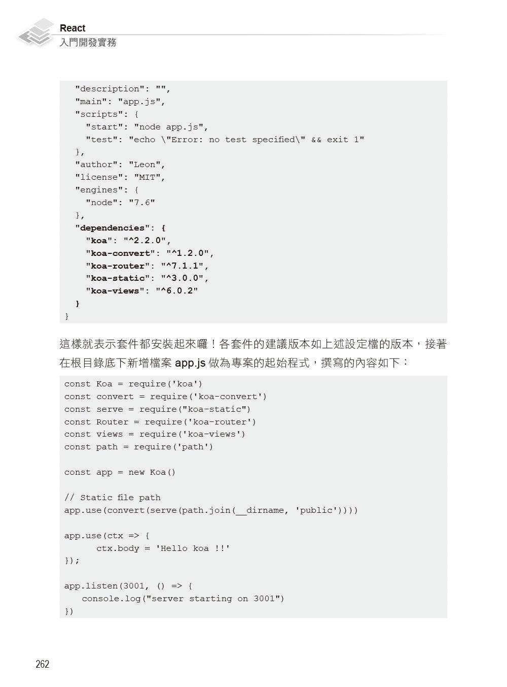 React 入門開發實務-preview-11