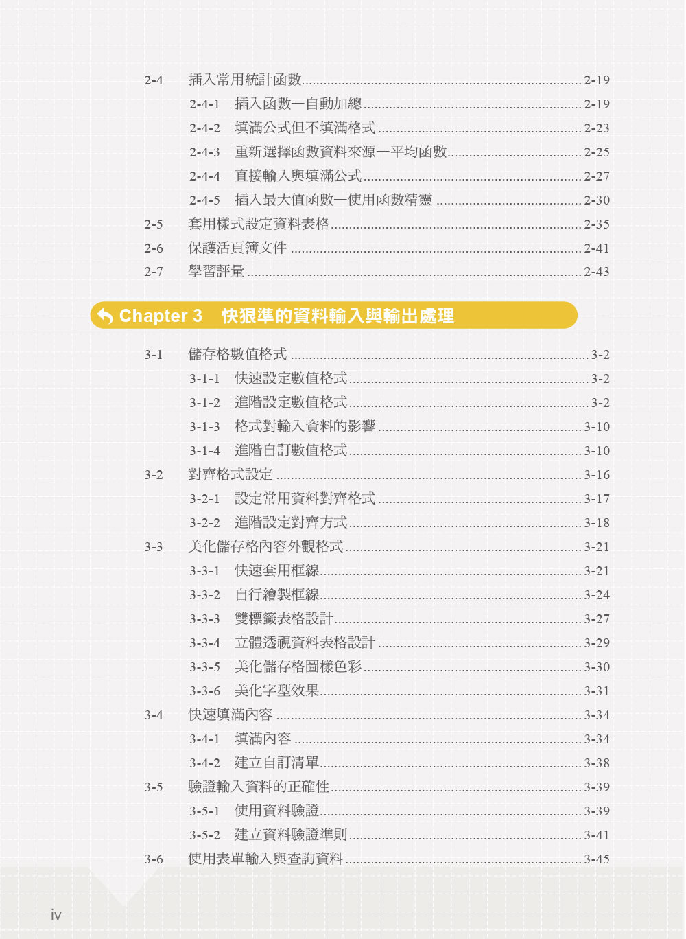 Excel 完全教本(適用2013/2016)-preview-4