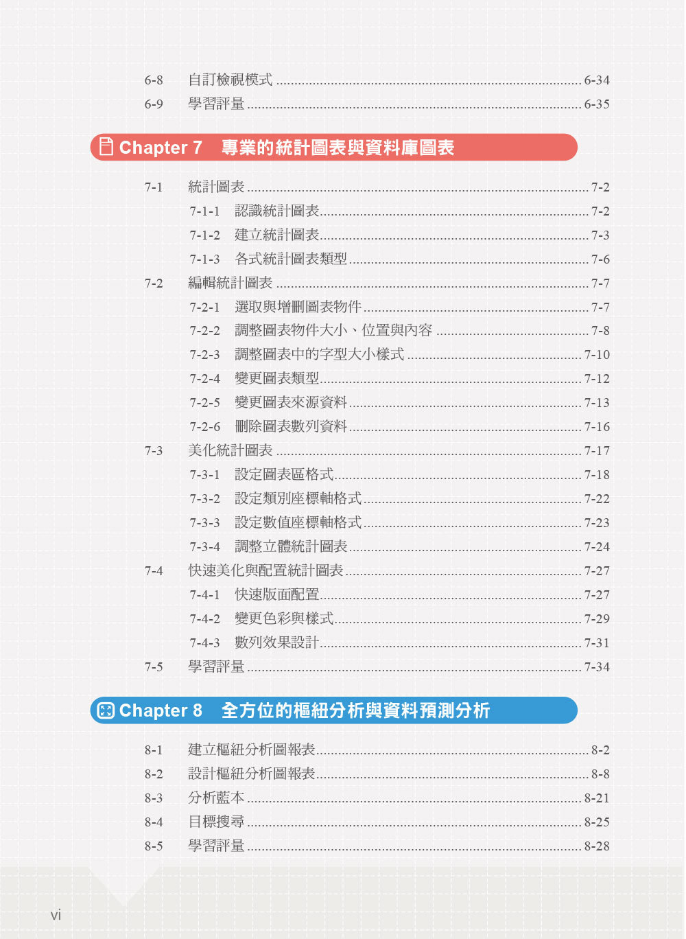 Excel 完全教本(適用2013/2016)-preview-6