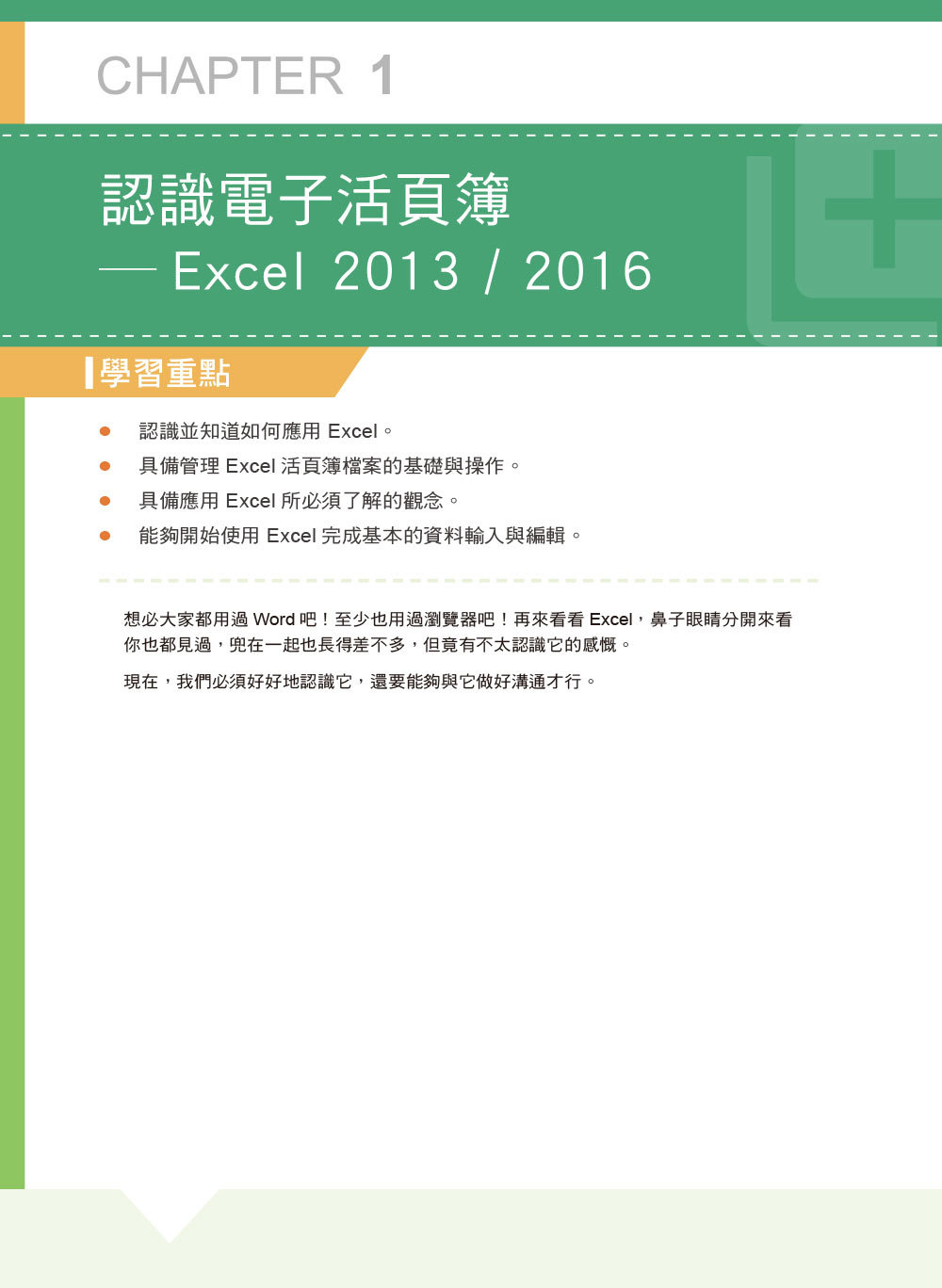 Excel 完全教本(適用2013/2016)-preview-9