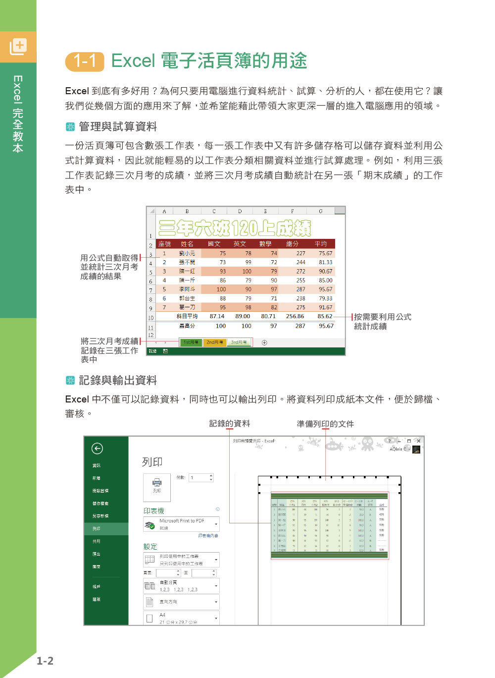 Excel 完全教本(適用2013/2016)-preview-10