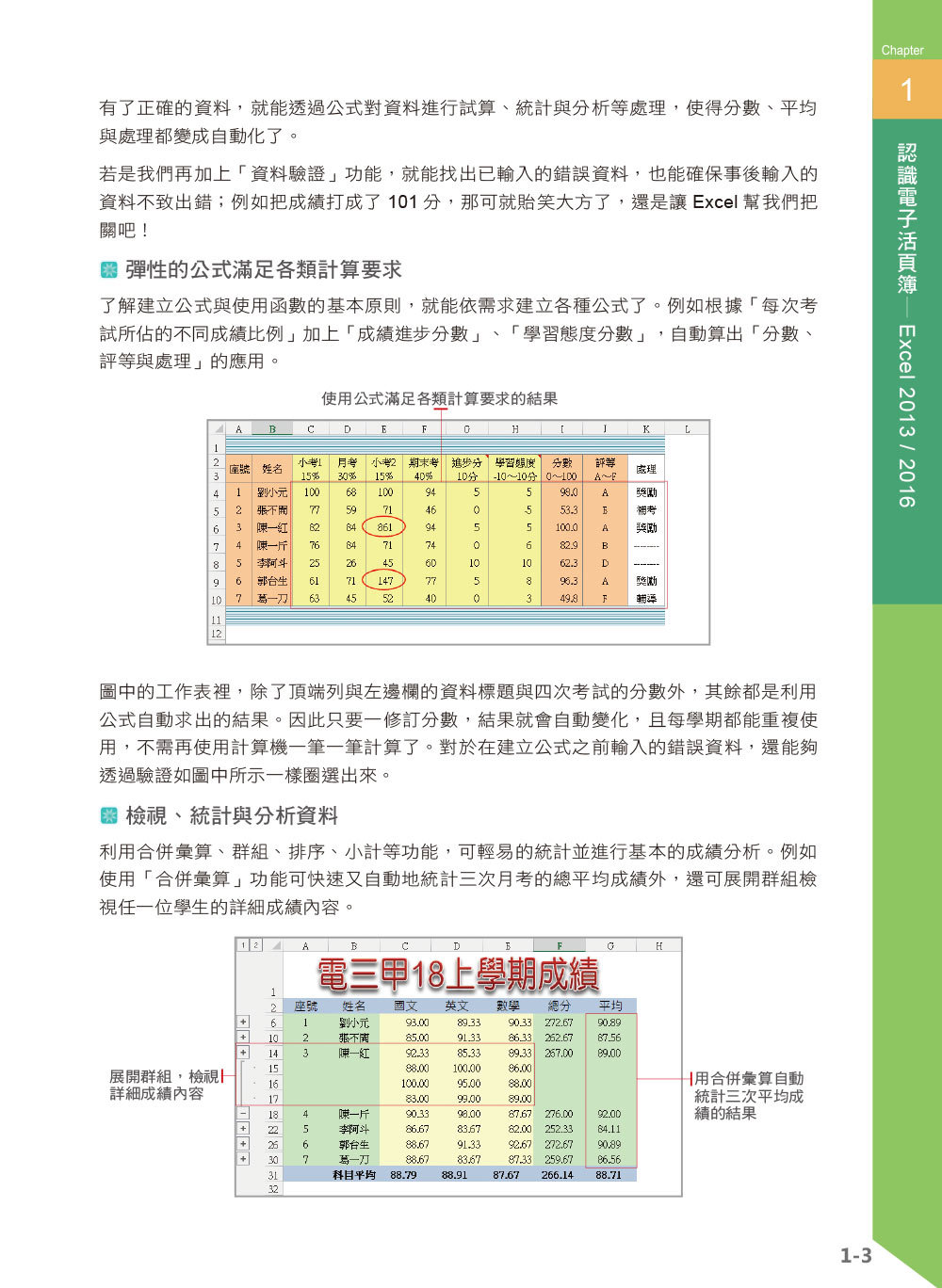 Excel 完全教本(適用2013/2016)-preview-11