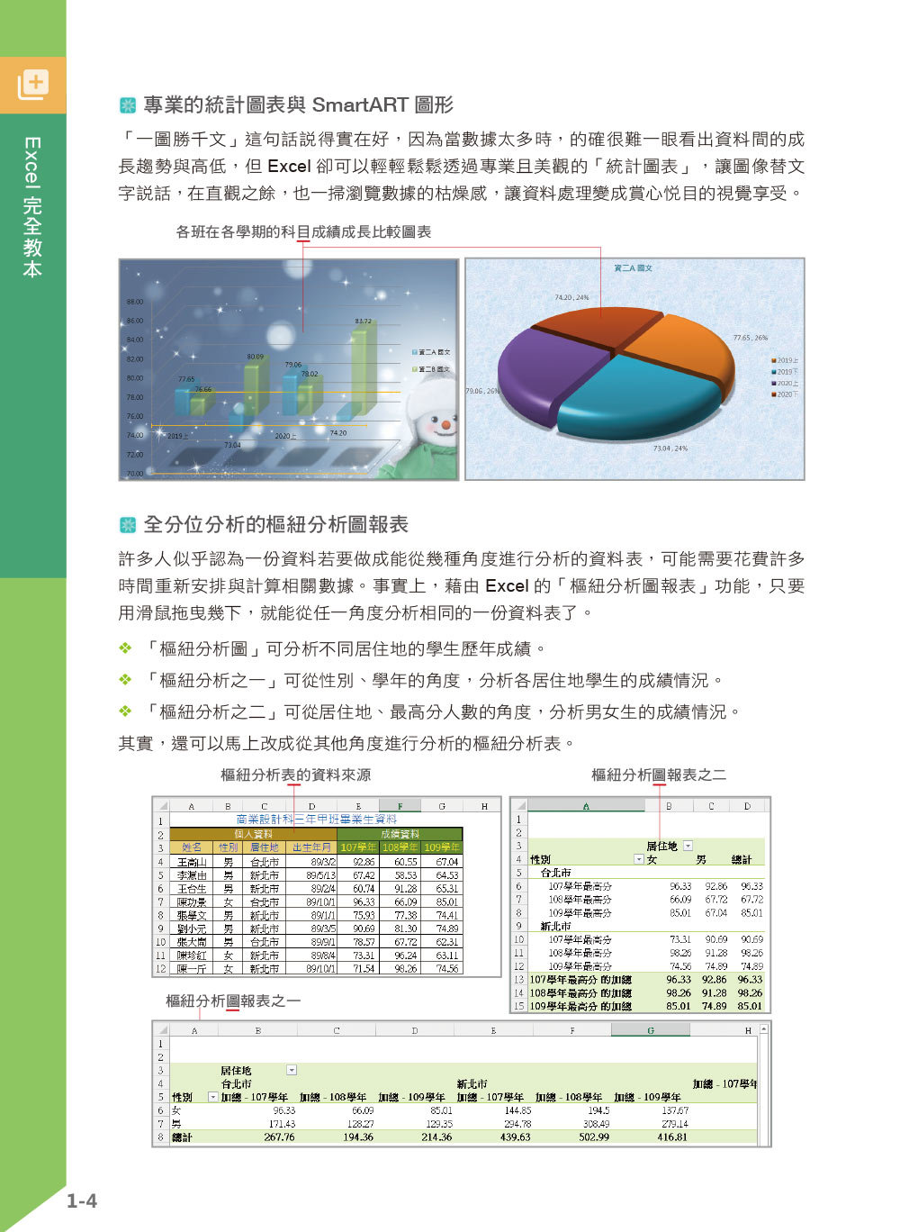 Excel 完全教本(適用2013/2016)-preview-12