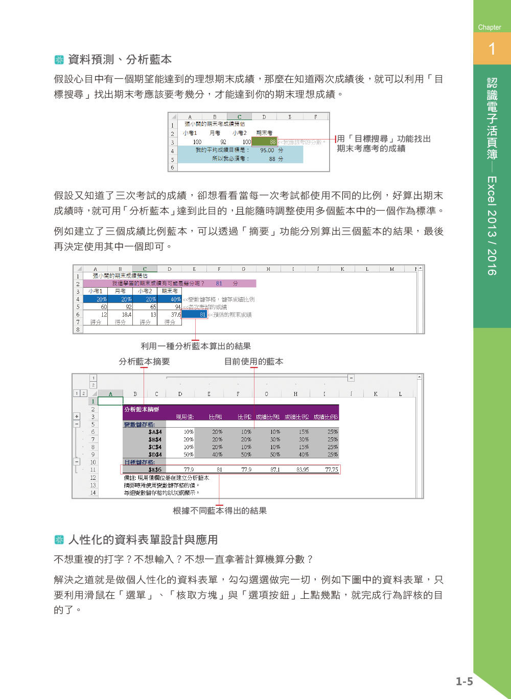 Excel 完全教本(適用2013/2016)-preview-13