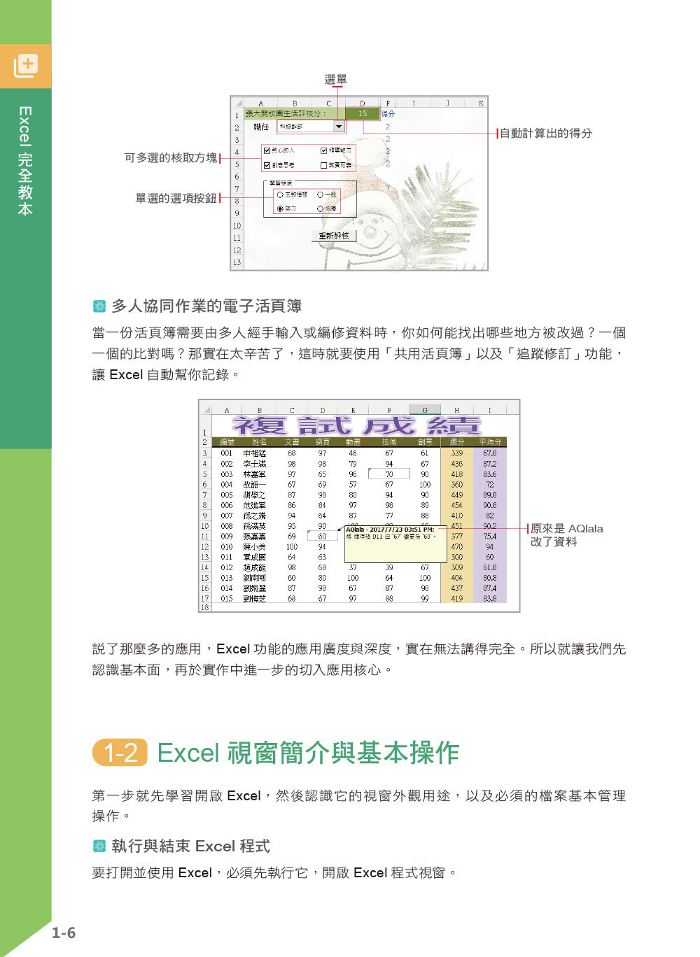 Excel 完全教本(適用2013/2016)-preview-14