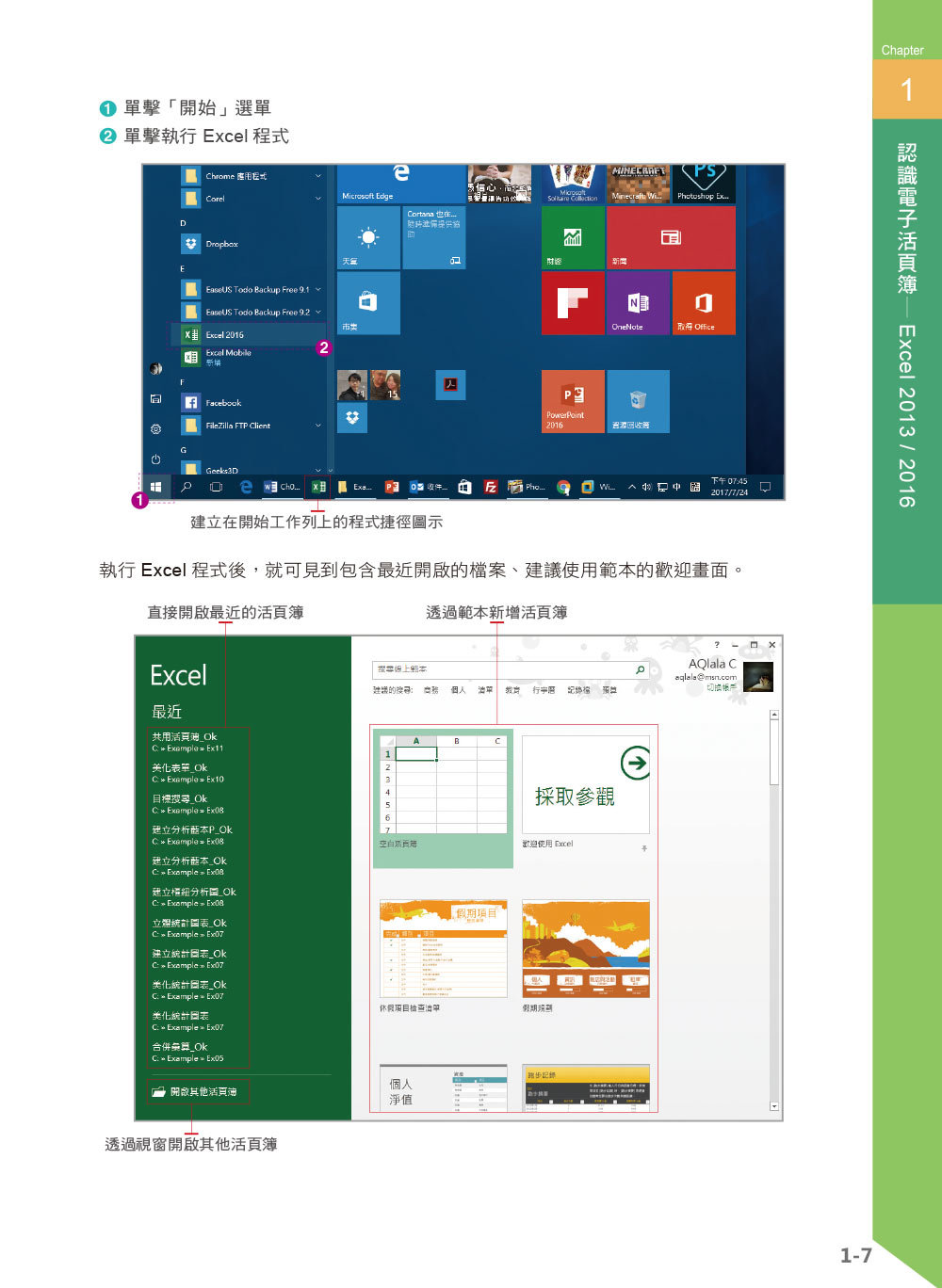 Excel 完全教本(適用2013/2016)-preview-15