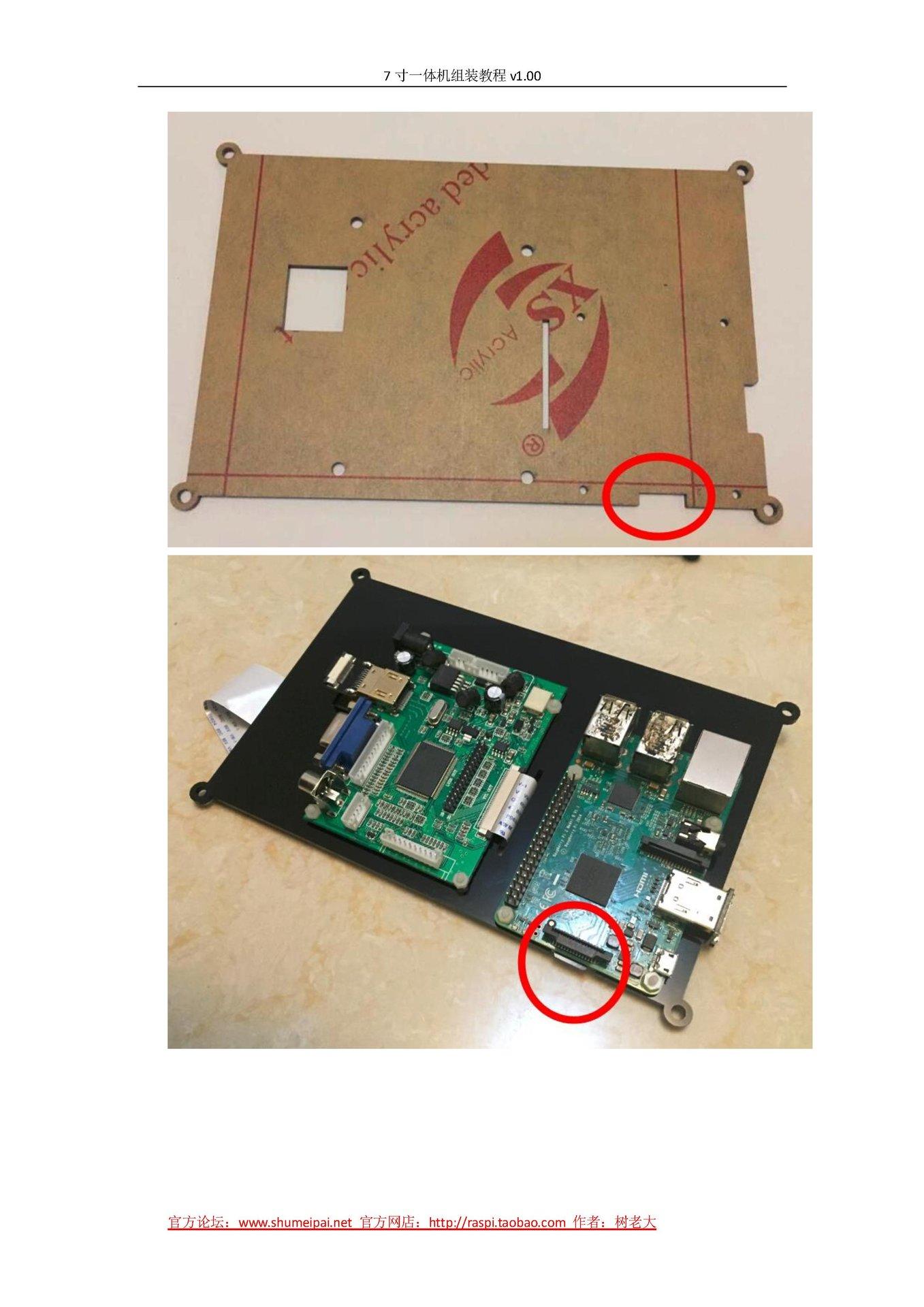 樹莓派3 螢幕鍵盤懶人包完美套餐 / 入門學習套件-preview-4
