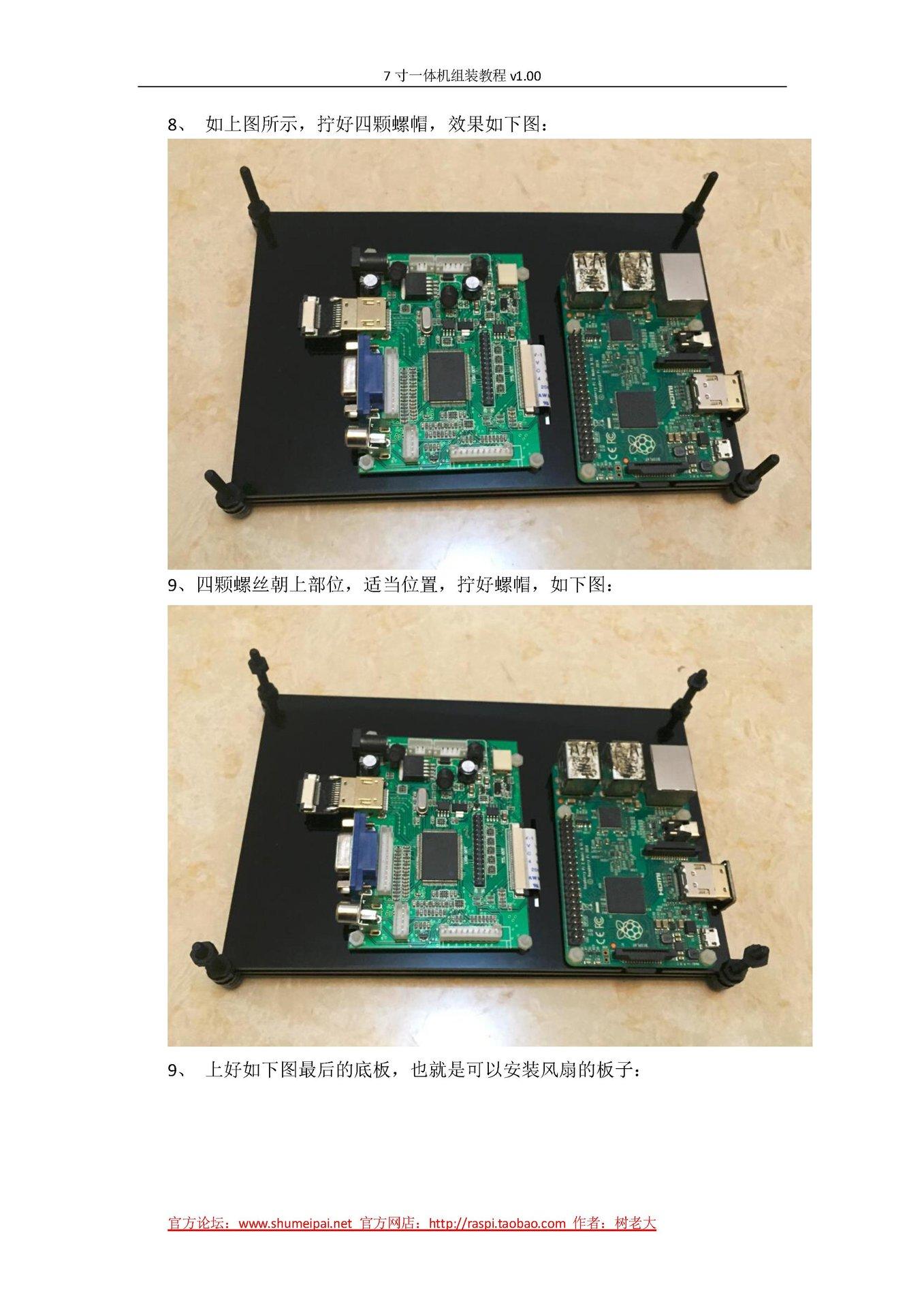 樹莓派3 螢幕鍵盤懶人包完美套餐 / 入門學習套件-preview-8