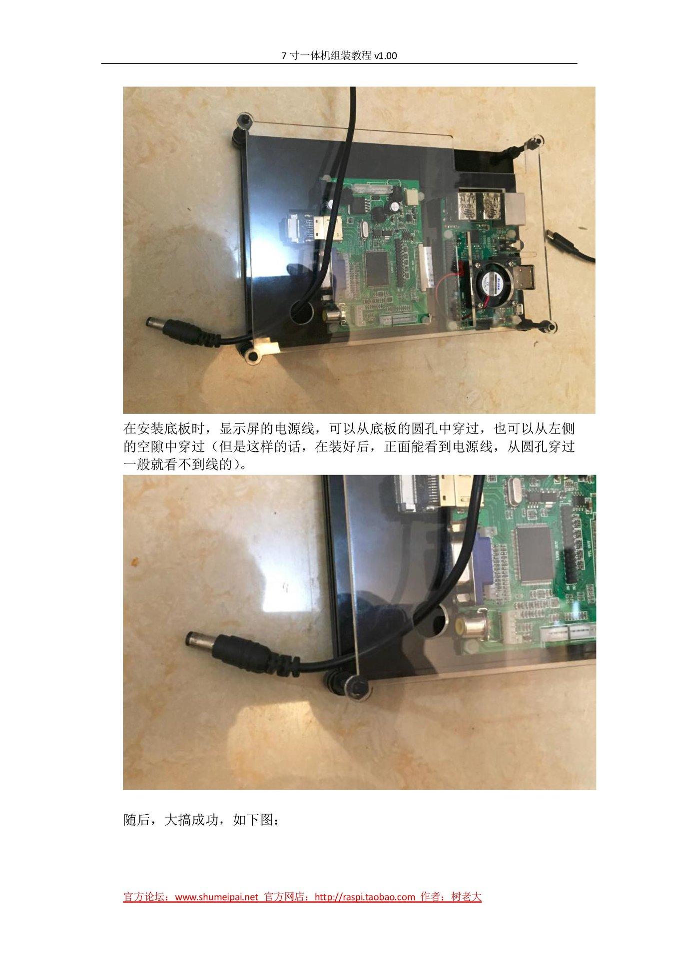 樹莓派3 螢幕鍵盤懶人包完美套餐 / 入門學習套件-preview-9