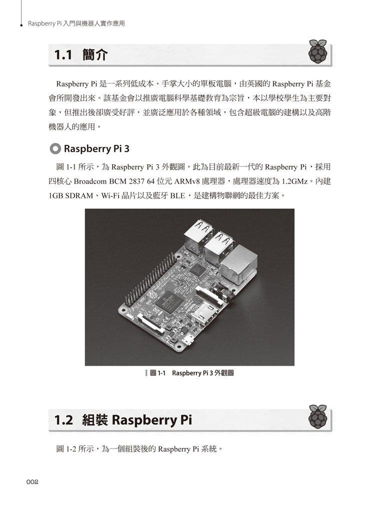 Raspberry Pi 入門與機器人實作應用-preview-1