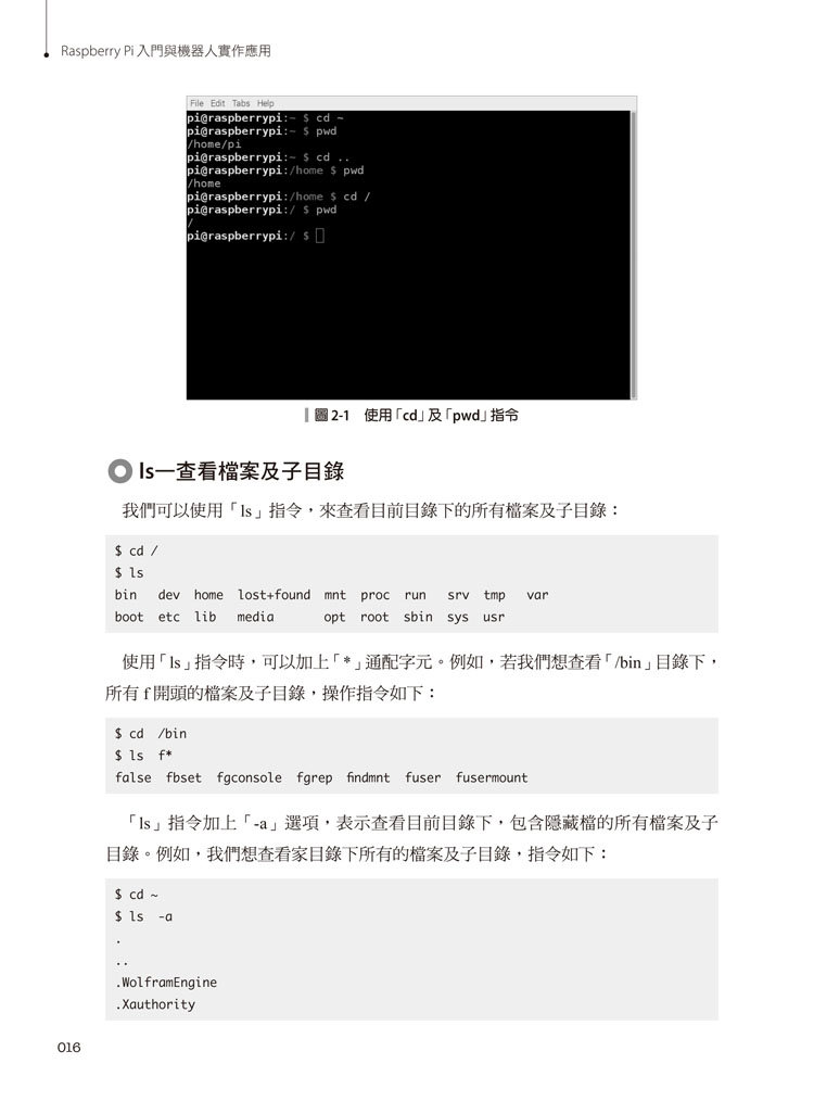 Raspberry Pi 入門與機器人實作應用-preview-2