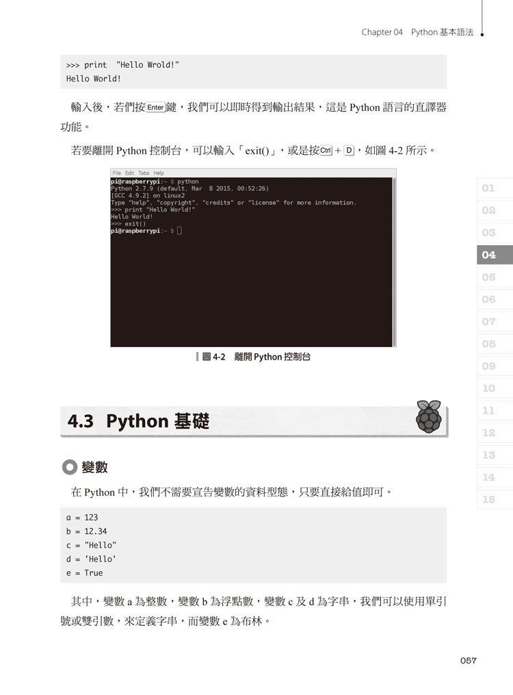 Raspberry Pi 入門與機器人實作應用-preview-4
