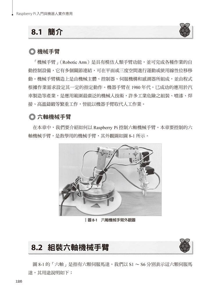 Raspberry Pi 入門與機器人實作應用-preview-8