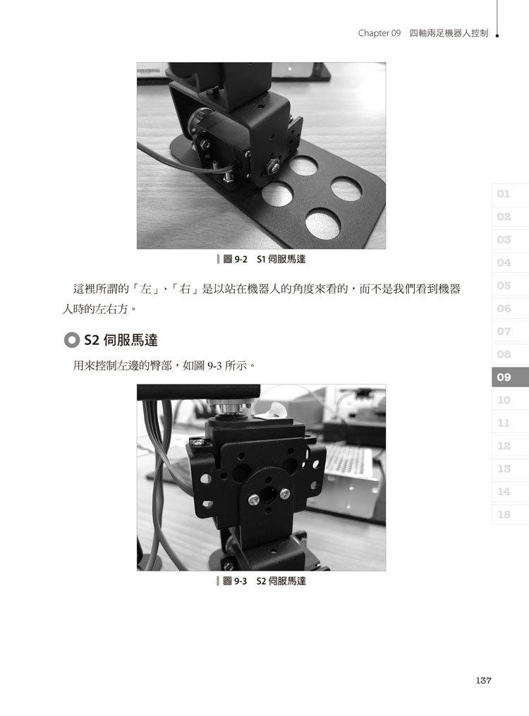 Raspberry Pi 入門與機器人實作應用-preview-9
