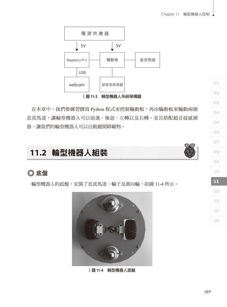 Raspberry Pi 入門與機器人實作應用-preview-10