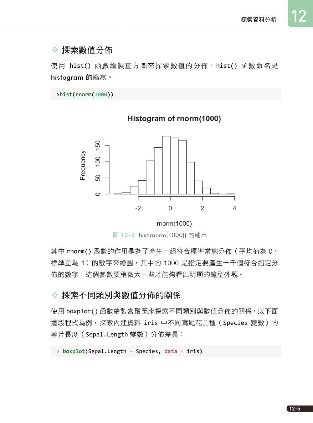 輕鬆學習 R 語言-從基礎到應用,掌握資料科學的關鍵能力-preview-4