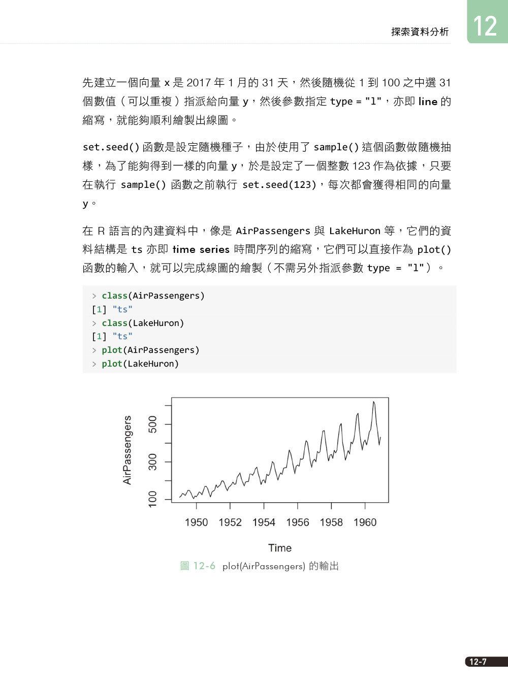 輕鬆學習 R 語言-從基礎到應用,掌握資料科學的關鍵能力-preview-6