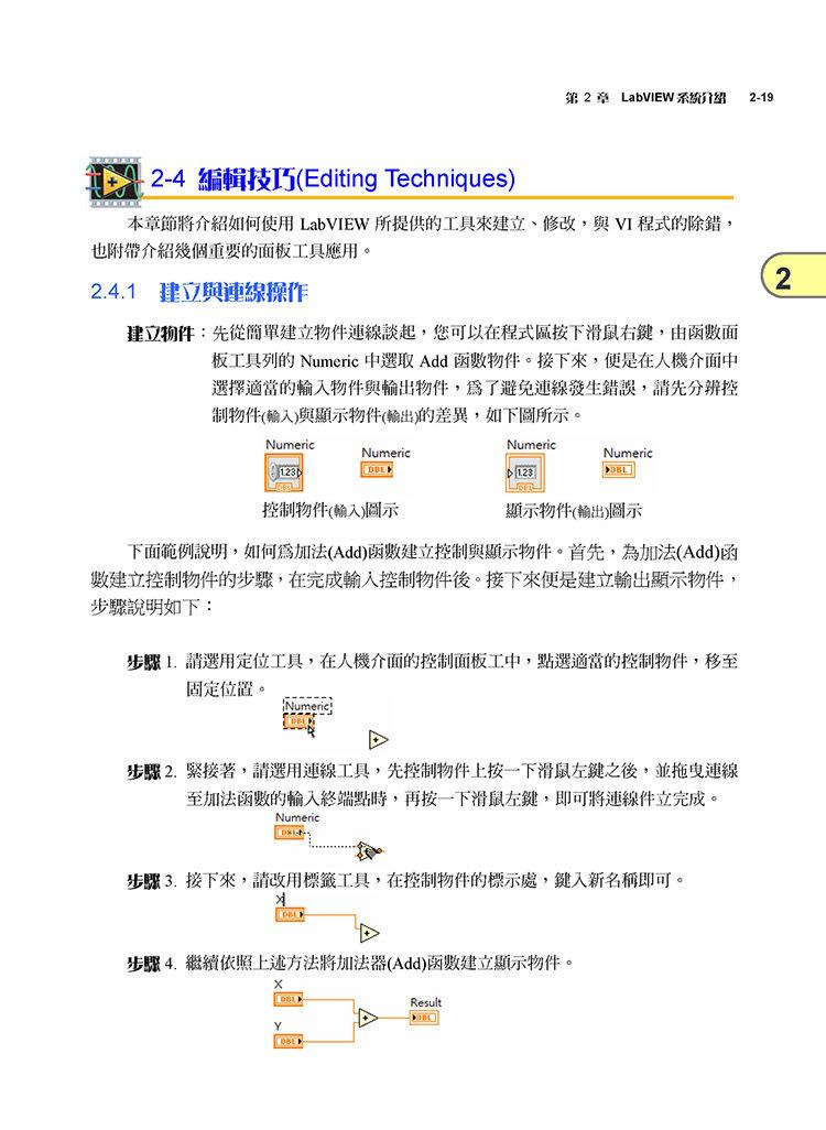LabVIEW 程式與虛擬儀表設計-preview-2