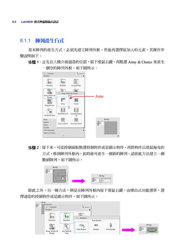LabVIEW 程式與虛擬儀表設計-preview-5