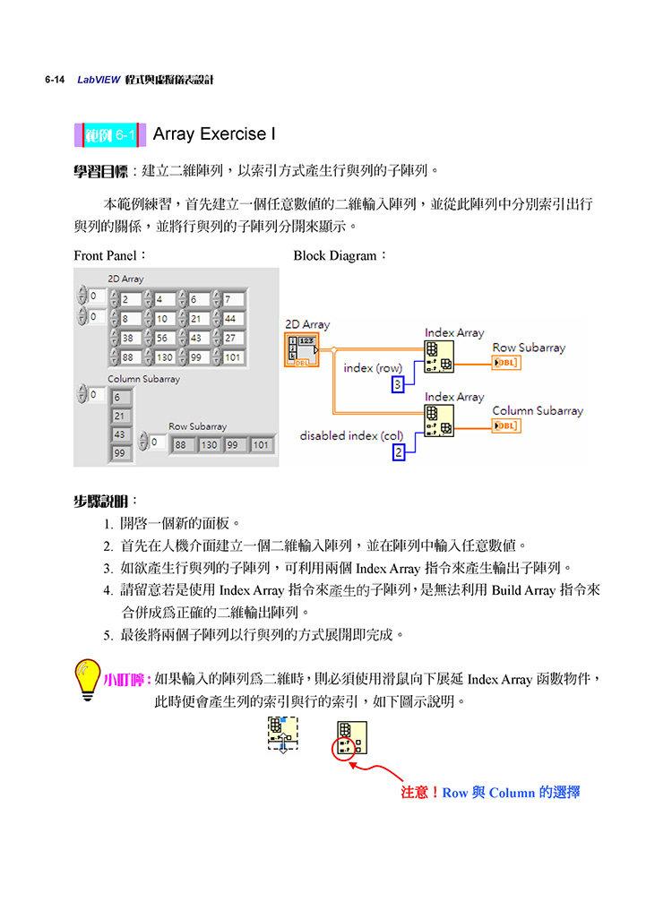 LabVIEW 程式與虛擬儀表設計-preview-6