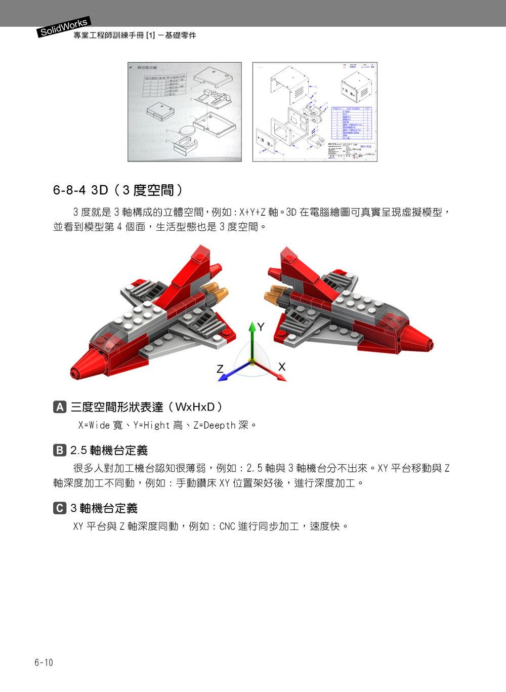 SolidWorks專業工程師訓練手冊[1]-基礎零件, 2/e-preview-2
