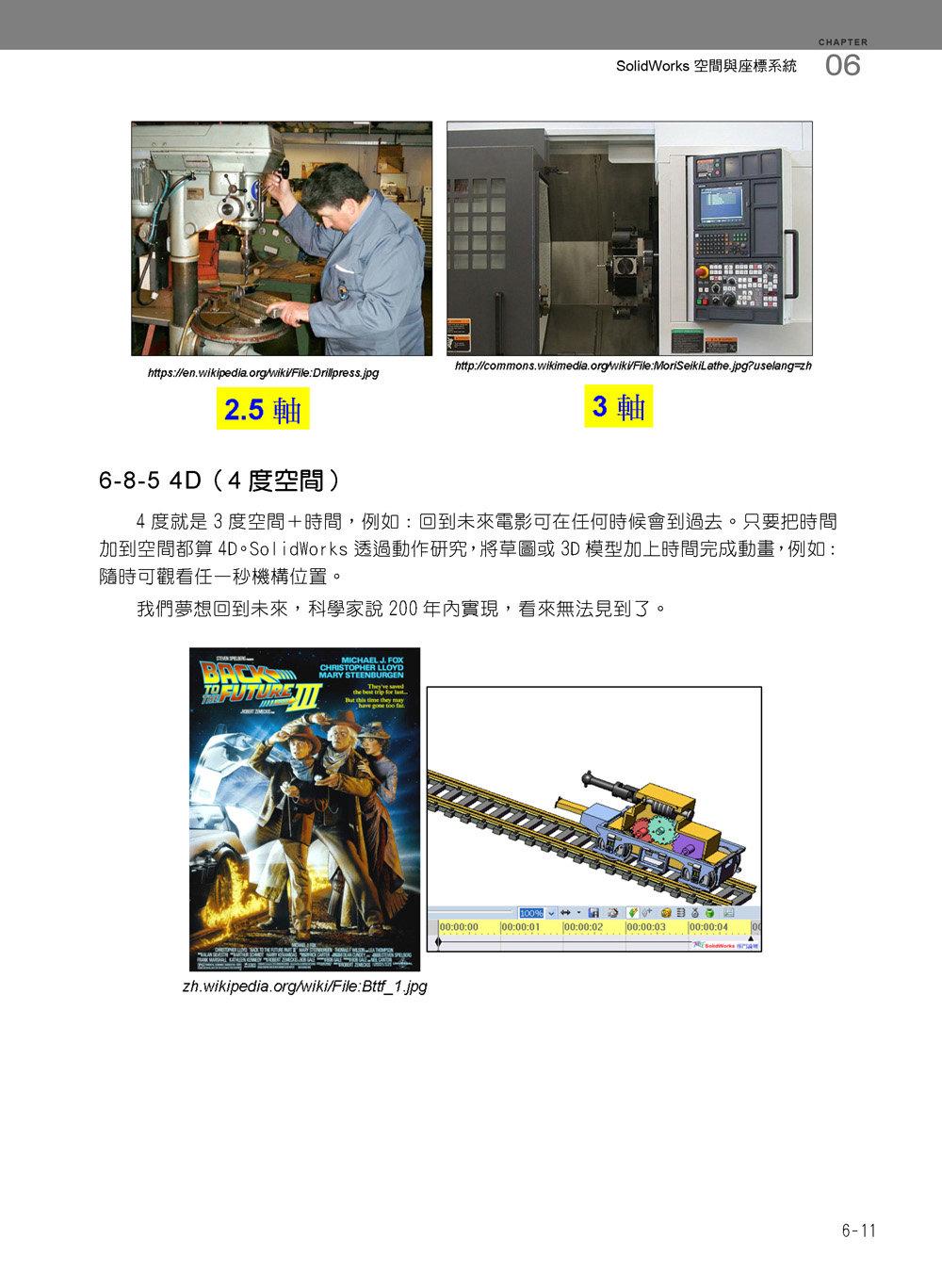 SolidWorks專業工程師訓練手冊[1]-基礎零件, 2/e-preview-3