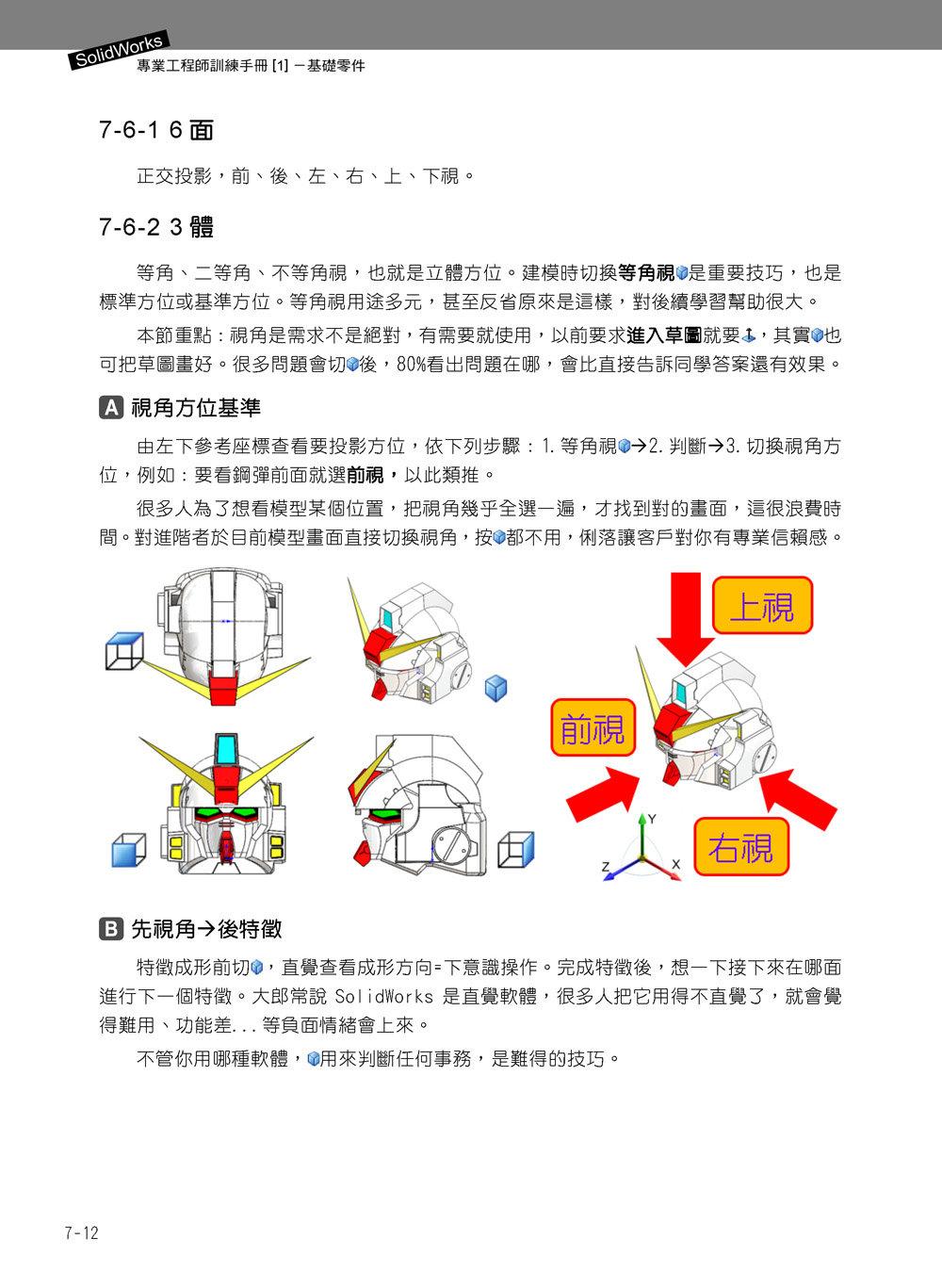SolidWorks專業工程師訓練手冊[1]-基礎零件, 2/e-preview-5