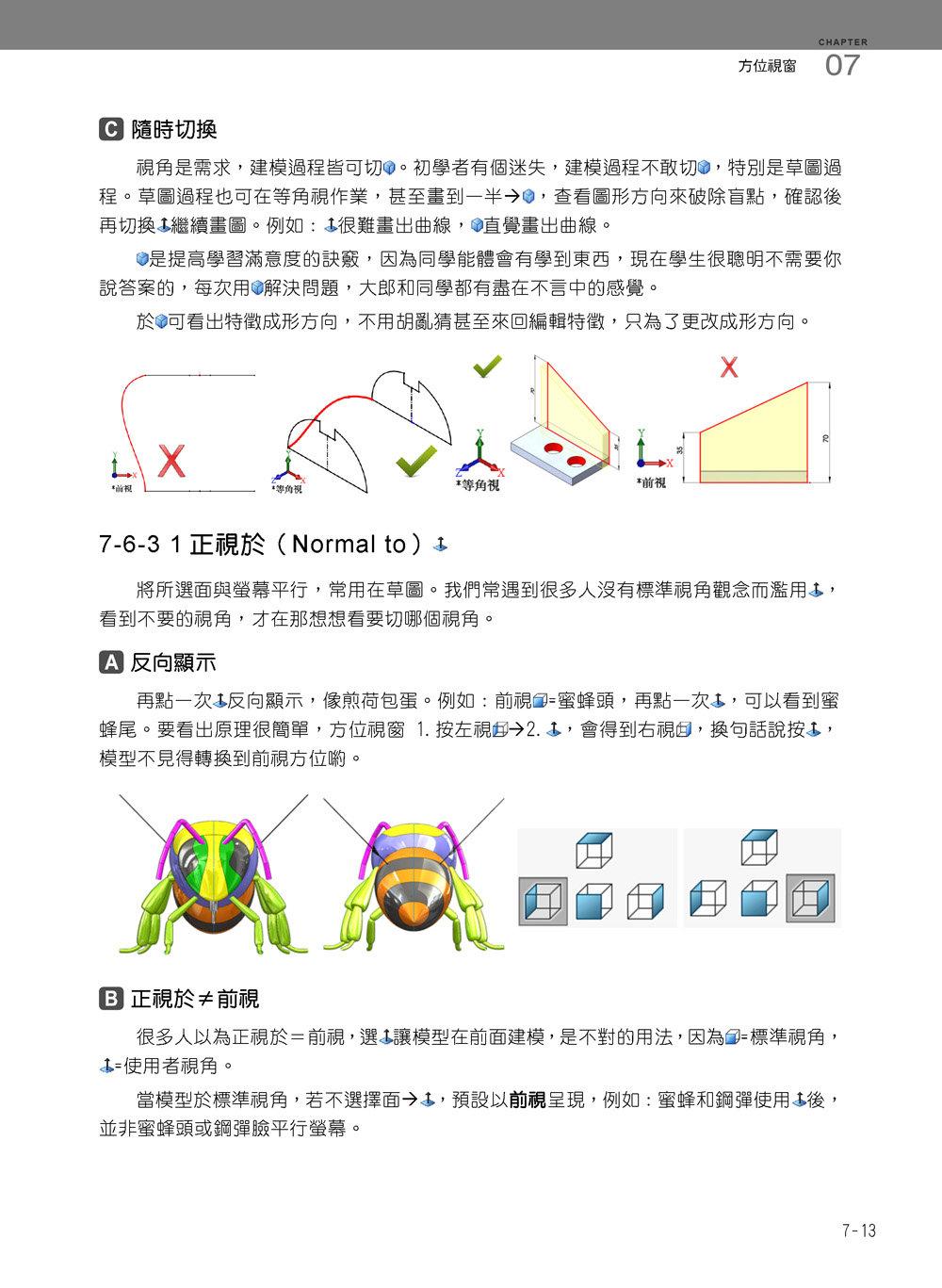 SolidWorks專業工程師訓練手冊[1]-基礎零件, 2/e-preview-6