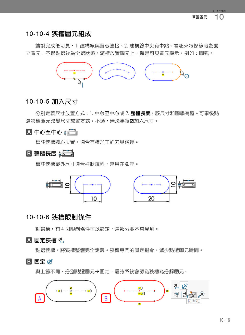 SolidWorks專業工程師訓練手冊[1]-基礎零件, 2/e-preview-9