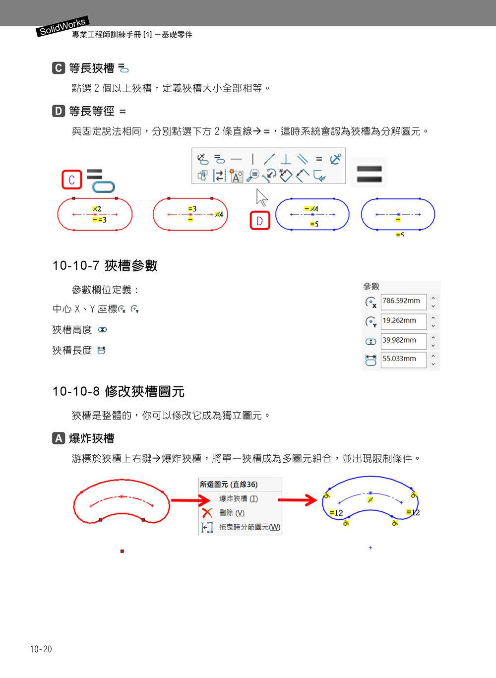 SolidWorks專業工程師訓練手冊[1]-基礎零件, 2/e-preview-10
