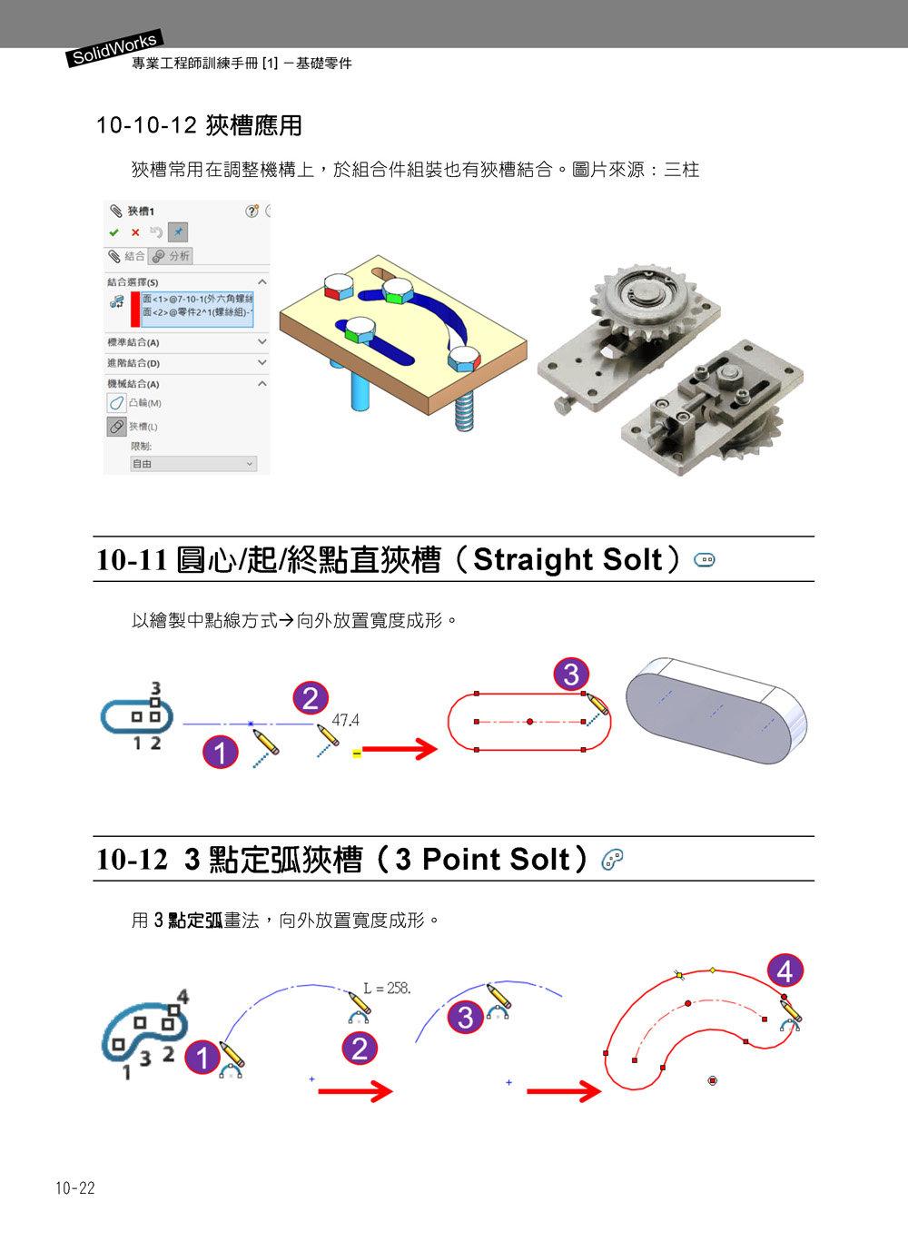 SolidWorks專業工程師訓練手冊[1]-基礎零件, 2/e-preview-12