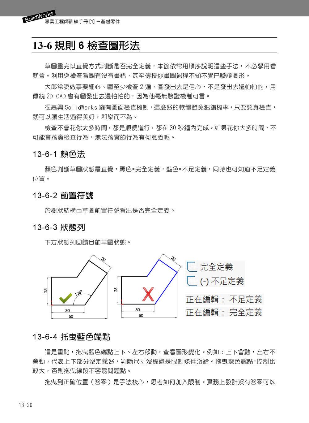 SolidWorks專業工程師訓練手冊[1]-基礎零件, 2/e-preview-15