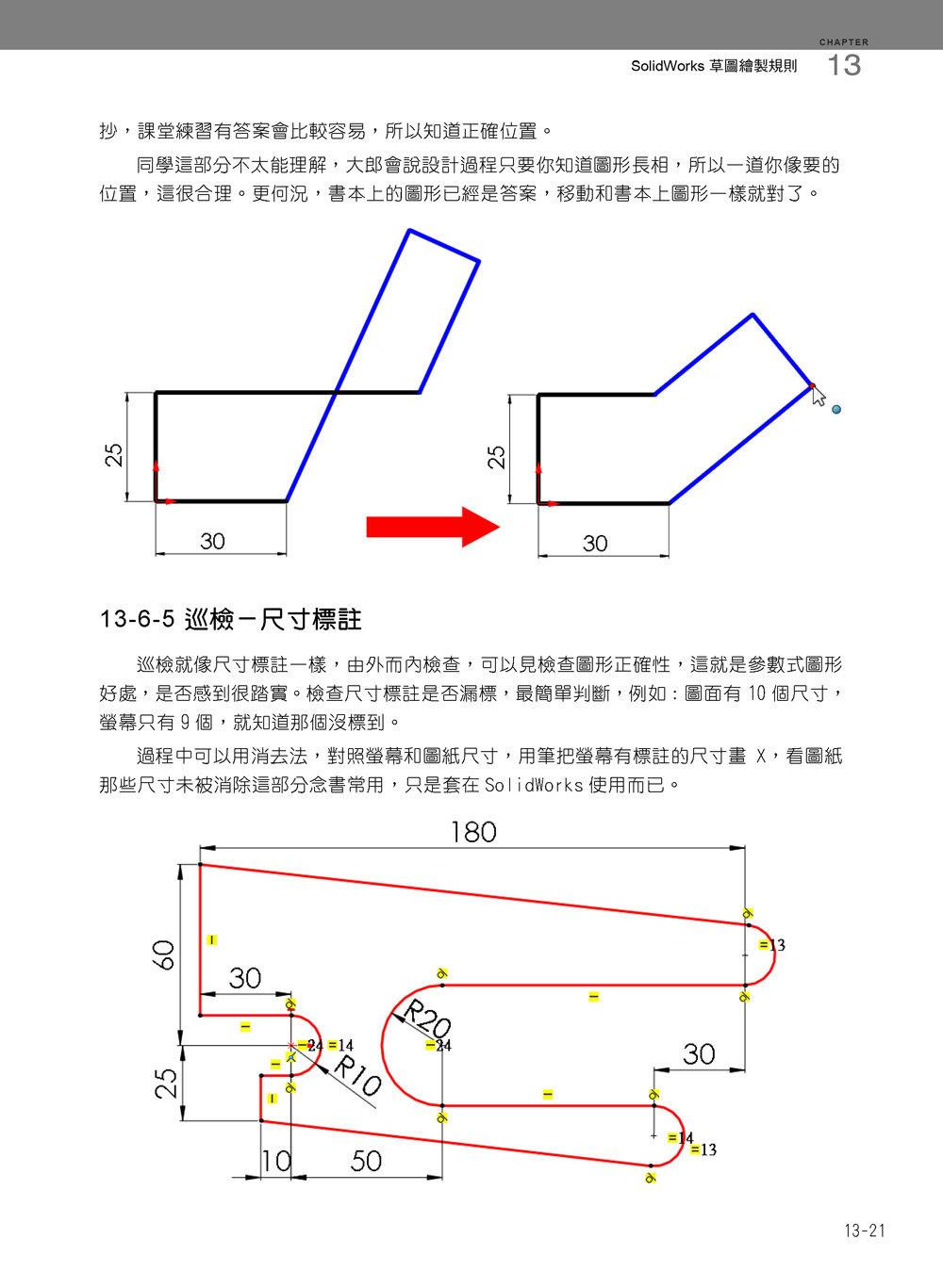 SolidWorks專業工程師訓練手冊[1]-基礎零件, 2/e-preview-16