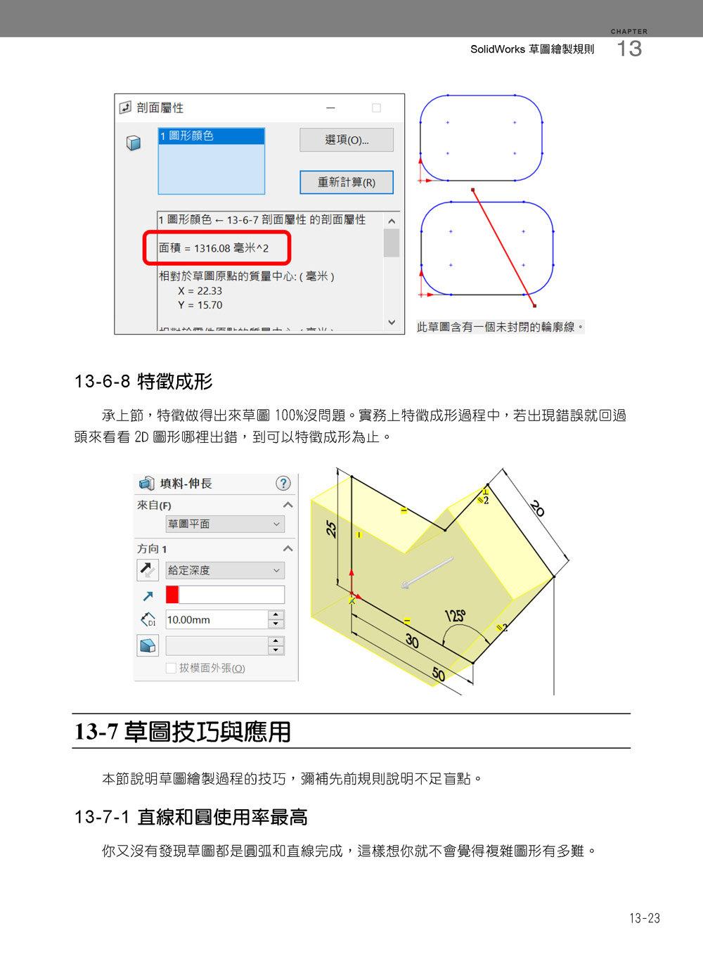 SolidWorks專業工程師訓練手冊[1]-基礎零件, 2/e-preview-18