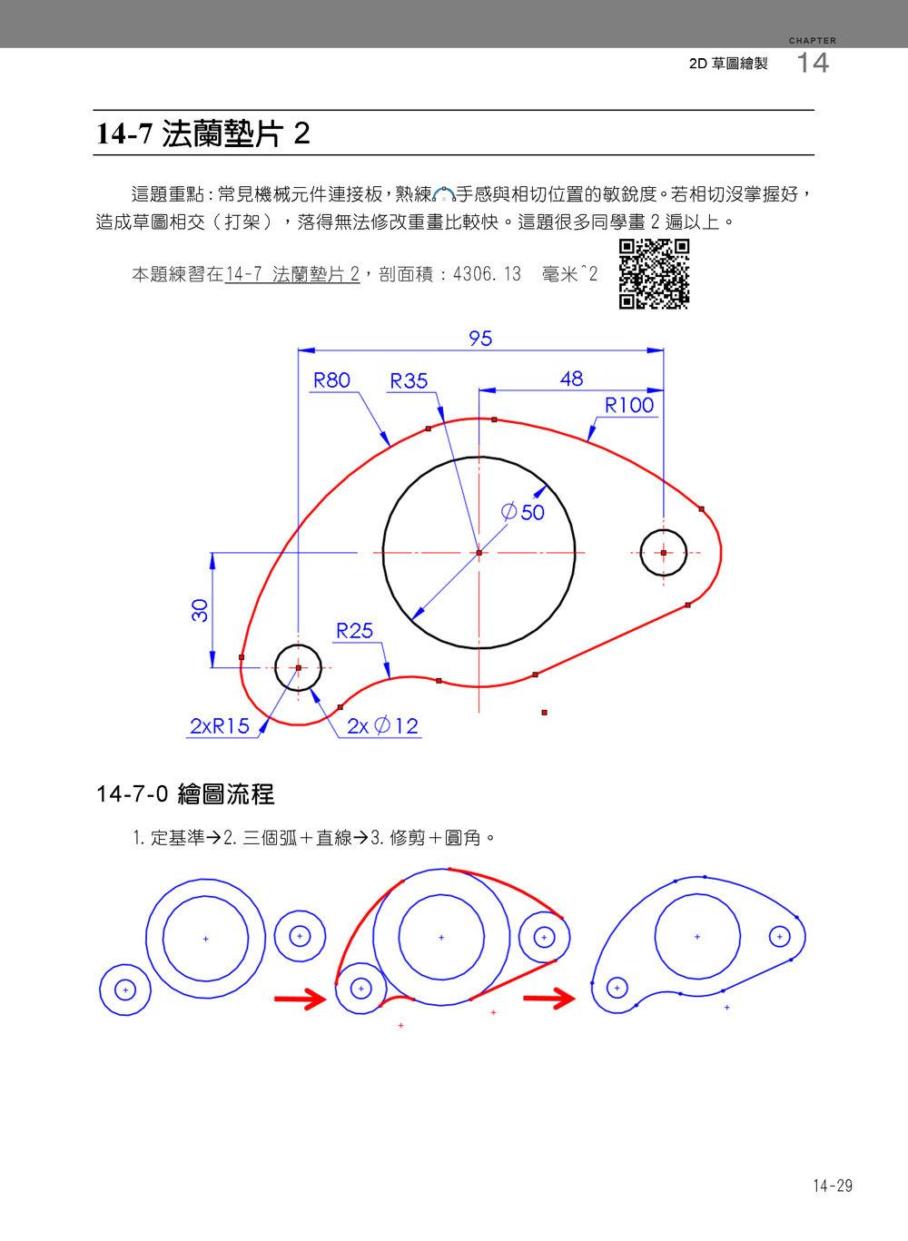 SolidWorks專業工程師訓練手冊[1]-基礎零件, 2/e-preview-19