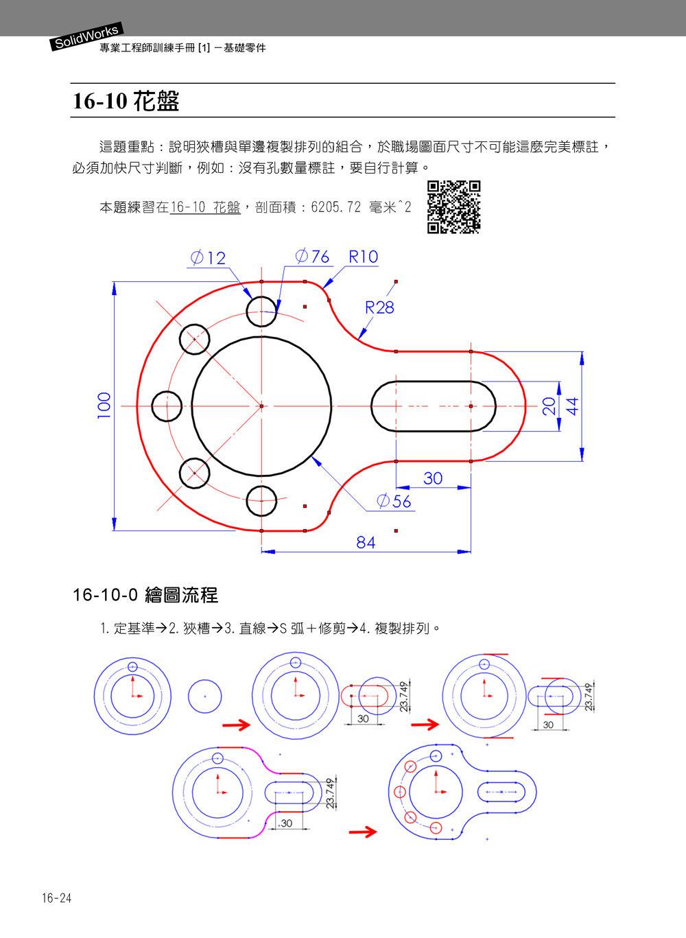 SolidWorks專業工程師訓練手冊[1]-基礎零件, 2/e-preview-22