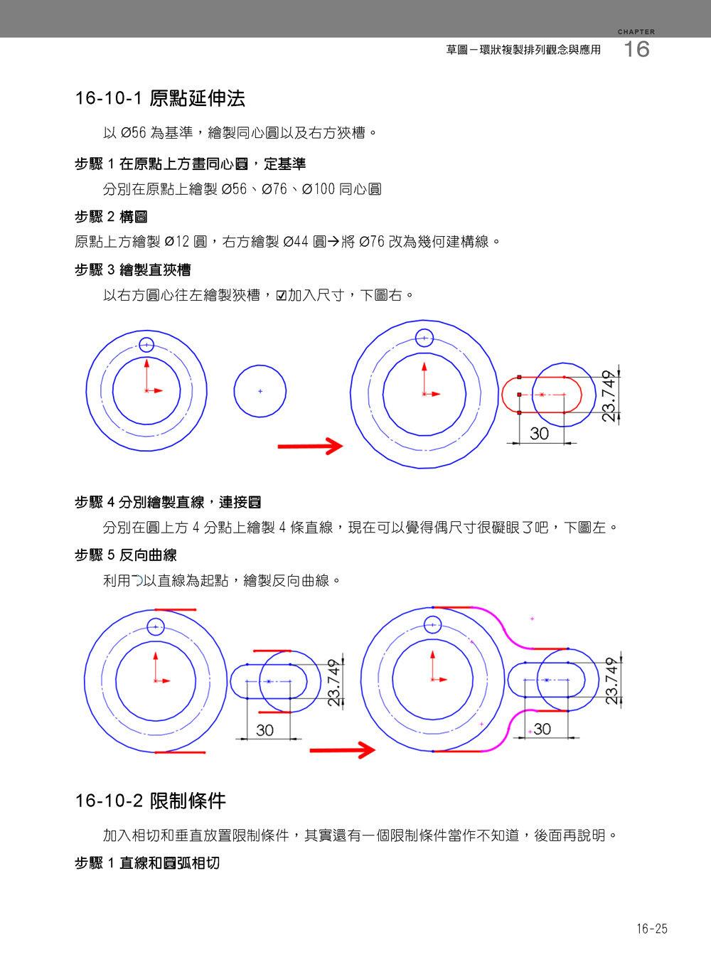 SolidWorks專業工程師訓練手冊[1]-基礎零件, 2/e-preview-23
