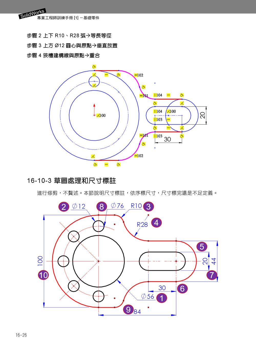 SolidWorks專業工程師訓練手冊[1]-基礎零件, 2/e-preview-24