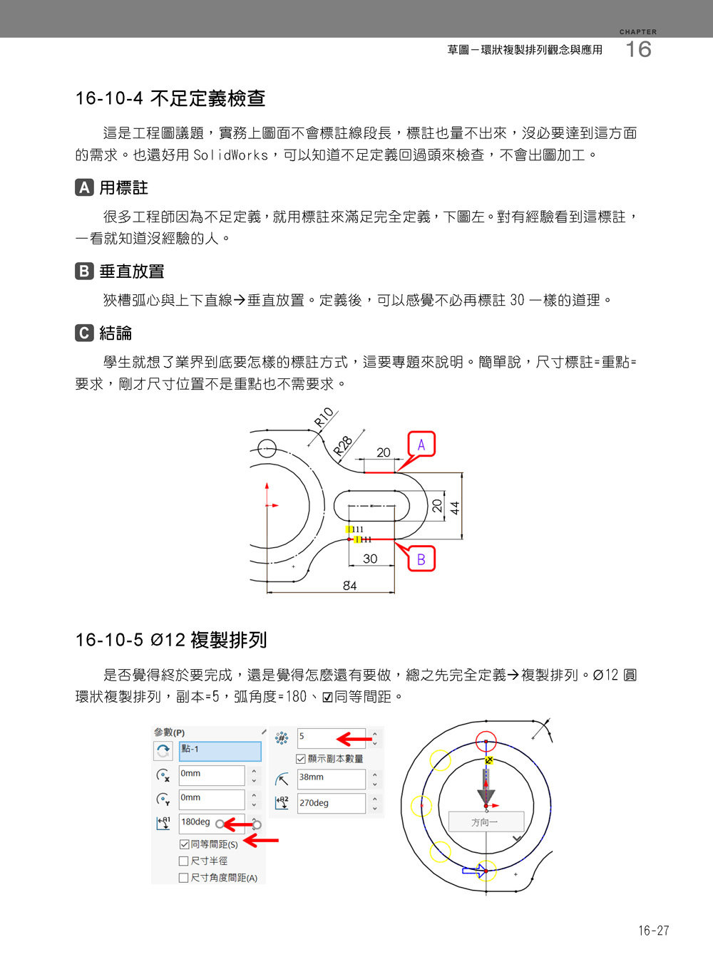 SolidWorks專業工程師訓練手冊[1]-基礎零件, 2/e-preview-25
