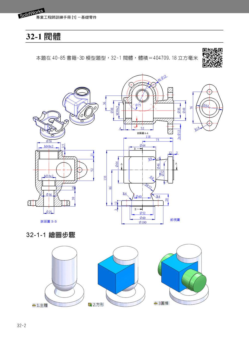 SolidWorks專業工程師訓練手冊[1]-基礎零件, 2/e-preview-26