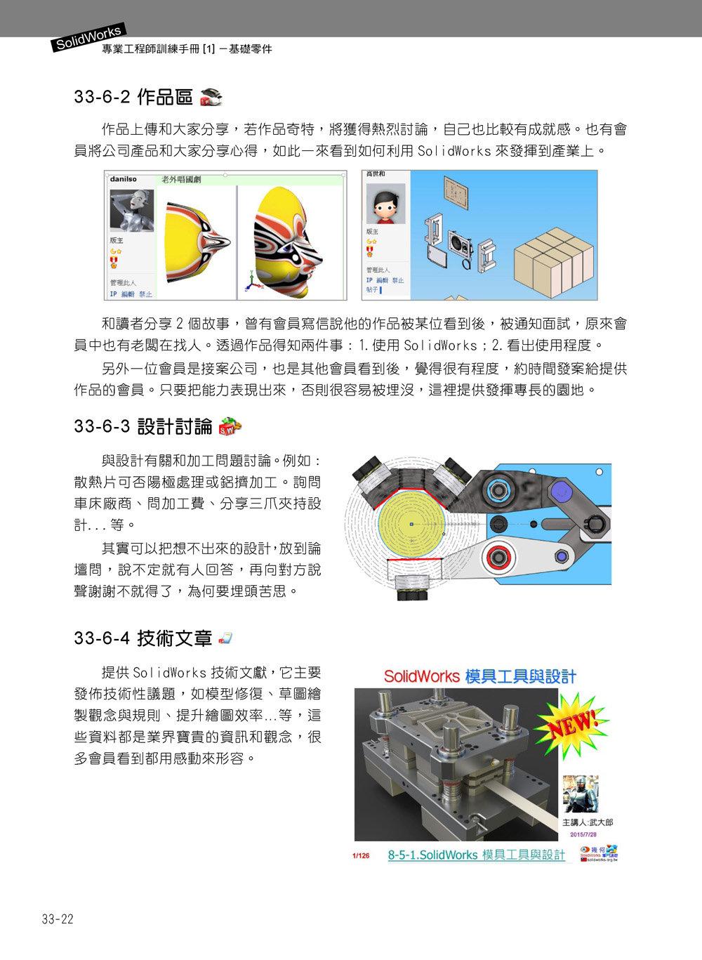 SolidWorks專業工程師訓練手冊[1]-基礎零件, 2/e-preview-29