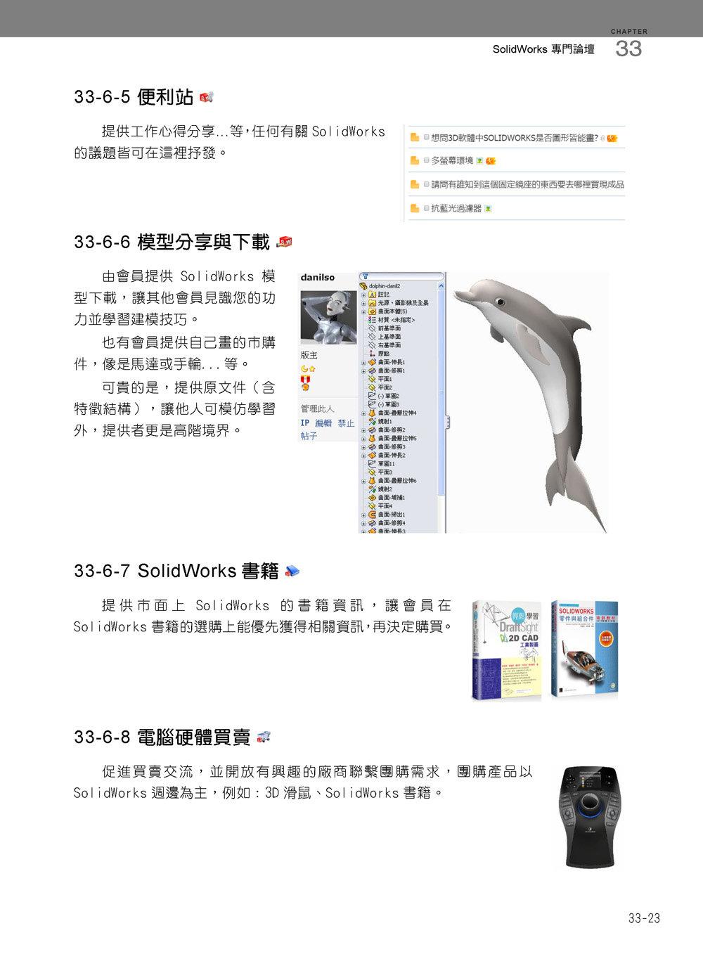 SolidWorks專業工程師訓練手冊[1]-基礎零件, 2/e-preview-30