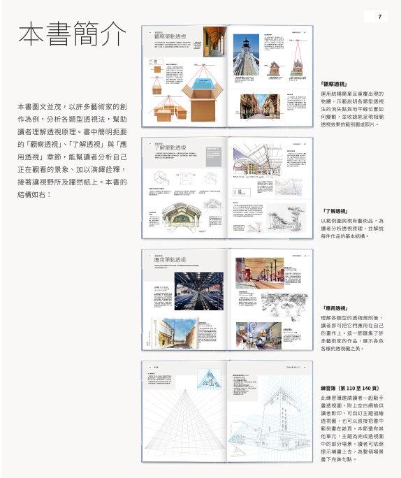 透視繪畫聖經: 插畫家、建築師必學的透視力完全解析-preview-1
