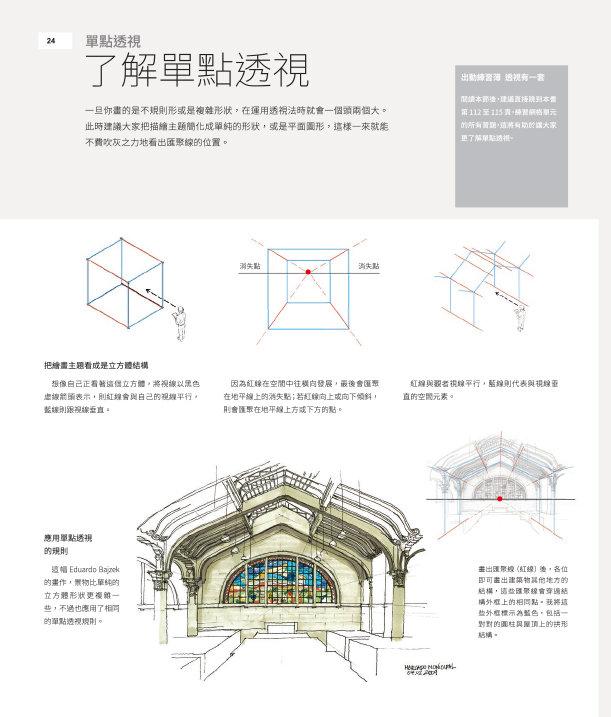 透視繪畫聖經: 插畫家、建築師必學的透視力完全解析-preview-3