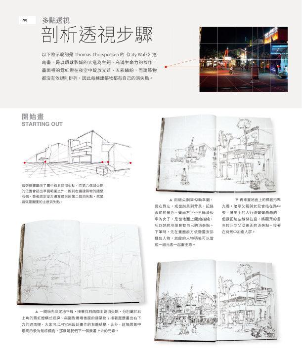 透視繪畫聖經: 插畫家、建築師必學的透視力完全解析-preview-8