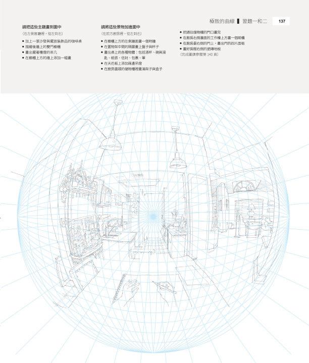 透視繪畫聖經: 插畫家、建築師必學的透視力完全解析-preview-10