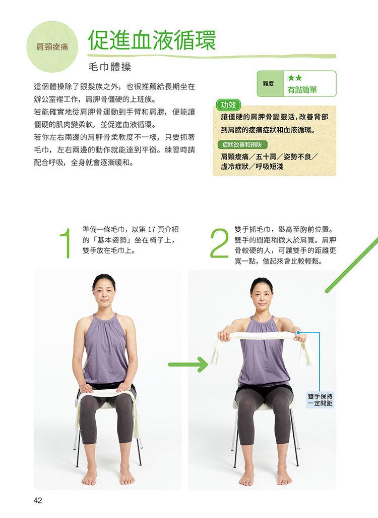 坐著就能做! 銀髮族瑜珈 - 避免跌倒、改善失眠、舒緩身心、預防失能-preview-2