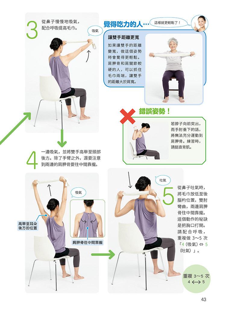 坐著就能做! 銀髮族瑜珈 - 避免跌倒、改善失眠、舒緩身心、預防失能-preview-3