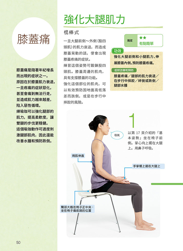 坐著就能做! 銀髮族瑜珈 - 避免跌倒、改善失眠、舒緩身心、預防失能-preview-4