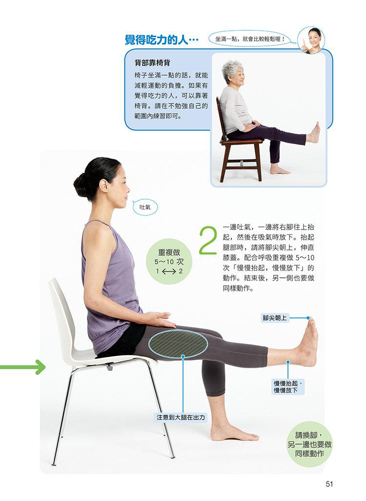 坐著就能做! 銀髮族瑜珈 - 避免跌倒、改善失眠、舒緩身心、預防失能-preview-5